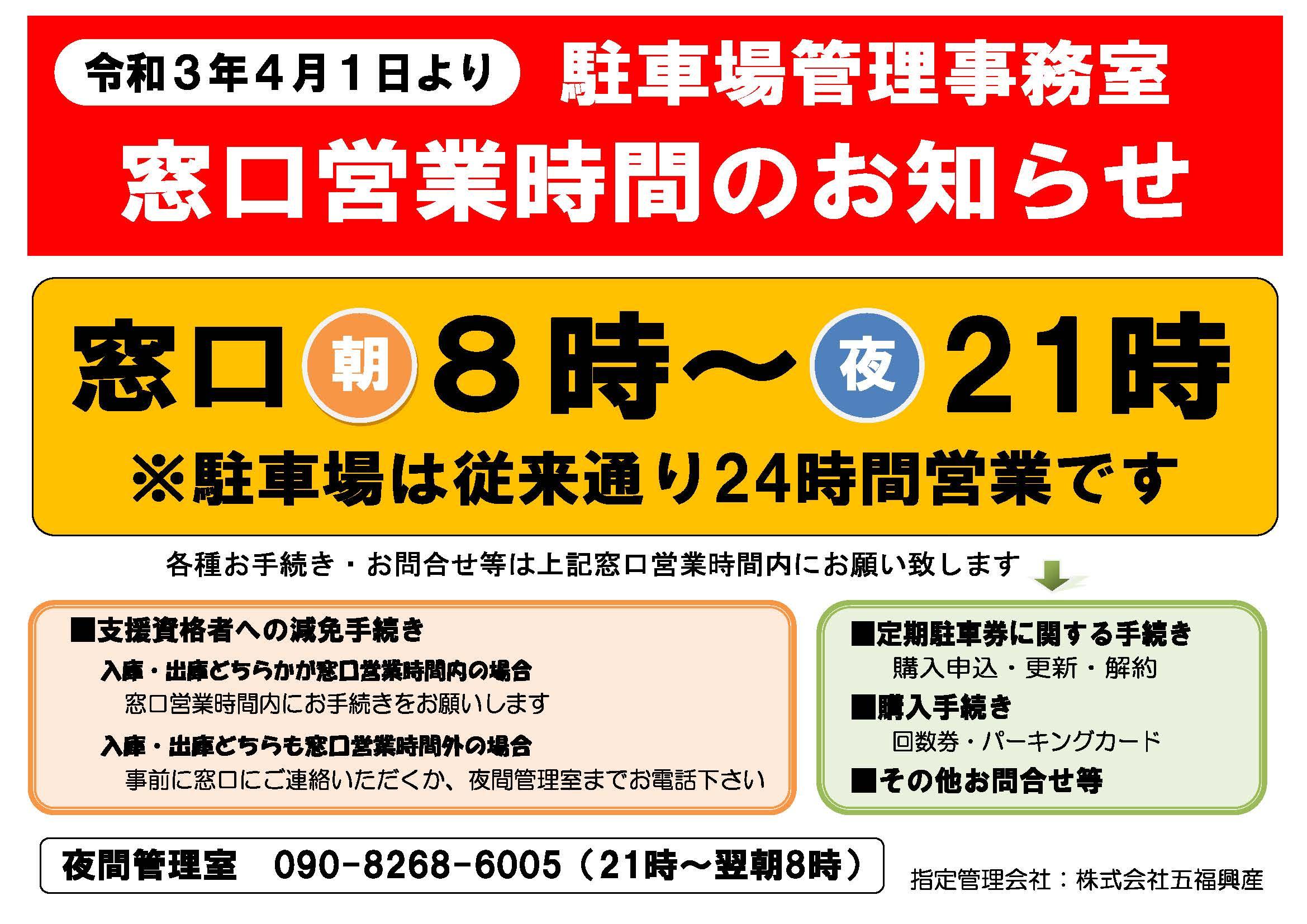 窓口営業時間のお知らせ.jpg